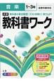 中学教科書ワーク 音楽 1~3年<標準版>
