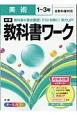 中学教科書ワーク 美術 1~3年<標準版>