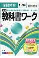 中学教科書ワーク 保健体育 1~3年<標準版>