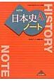 日本史Aノート<改訂版> 日本史A<改訂版>(日A311)順拠
