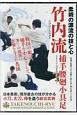 竹内流 捕手腰廻小具足 柔術の源流の技と心