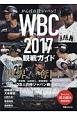 がんばれ侍ジャパン! WBC 2017 観戦ガイド 世界一奪回へ