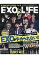 K-POP BEST IDOL EXO for LIFE 大特集:EXOがやめられない (3)