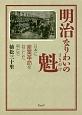 明治 なりわいの魁<ビジュアル版> 日本に産業革命をおこした男たち