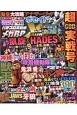 パチスロ実戦術メガBB SUPER X ミリオンゴッドシリーズ超絶特集号&390分の神熱DVD (6)