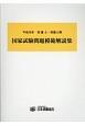 測量士・測量士補国家試験問題模範解説集 平成28年