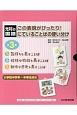 光村の国語 この表現がぴったり!にていることばの使い分け 全3巻セット