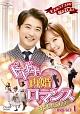 ドキドキ再婚ロマンス ~子どもが5人!?~ DVD-SET1