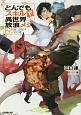とんでもスキルで異世界放浪メシ 羽根つき餃子×幻の竜 (2)