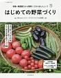 はじめての野菜づくり 有機・無農薬だから簡単!だからおいしい!!
