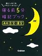 寝る前5分暗記ブック 高校古文・漢文 頭にしみこむメモリータイム!