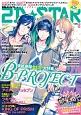 2D☆STAR 超次元インタビューマガジン(6)
