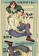 13月のゆうれい (2)