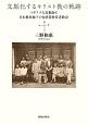 文脈化するキリスト教の軌跡 イギリス人宣教師と日本植民地下の台湾基督長老教会