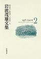 岩波茂雄文集 1936-1941 (2)