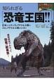 NHKダーウィンが来た!特別編集 知られざる恐竜王国!! 日本にもティラノサウルス類やスピノサウルス類がいた!