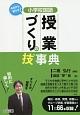 小学校国語 授業づくりの技事典 今日から使える!