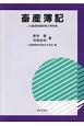 畜産簿記 JA畜産経営診断士教科書