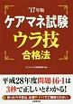 ケアマネ試験 ウラ技合格法 2017