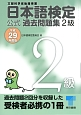 日本語検定 公式過去問題集 2級 平成29年