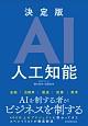 AI 人工知能<決定版>