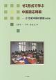 ゼミ形式で学ぶ中国語 応用編 21世紀中国の課題<改訂版>
