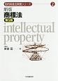 商標法<新版・第5版> 知的財産法実務シリーズ2