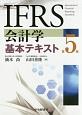 IFRS会計学基本テキスト<第5版>