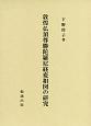 敦煌仏頂尊勝陀羅尼経変相図の研究