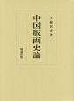 中国版画史論