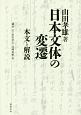 山田孝雄著『日本文体の変遷』本文と解説