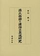 源氏物語の漢詩文表現研究