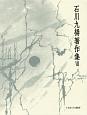 石川九楊著作集 (7)