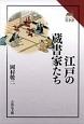 江戸の蔵書家たち 読みなおす日本史