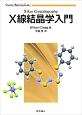 X線結晶学入門 Chemistry Primer Series1