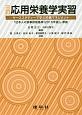 応用栄養学実習 『日本人の食事摂取基準(2015)』準拠 ケーススタディーで学ぶ栄養マネジメント