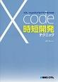 iOS/macOSプログラマのための Xcode時短開発テクニック