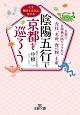 陰陽五行で京都を巡ろう 京都の名物鍼灸師がすすめる寺社、名所、食べ物、土産