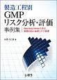 製造工程別 GMPリスク分析・評価事例集