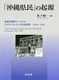 「沖縄県民」の起源 戦後沖縄型ナショナル・アイデンティティの生成過程