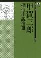 甲賀三郎探偵小説選 (3)