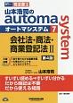 司法書士 山本浩司のautoma system 会社法・商法・商業登記法2<第4版> (7)