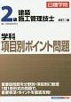 2級建築施工管理技士 学科項目別ポイント問題<改訂二版>