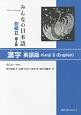 みんなの日本語 初級2<第2版> 漢字<英語版>