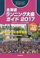 北海道ランニング大会ガイド 主要大会の上位記録付 2017