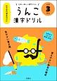 日本一楽しい漢字ドリル うんこかん字ドリル 小学3年生