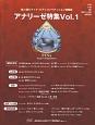 第41回ピティナピアノコンペティション課題曲 2017 アナリーゼ特集 A2級 A1級 B級 連弾プレ初級 連弾初級 (1)