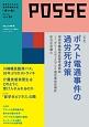 POSSE 特集:ポスト電通事件の過労死対策 新世代のための雇用問題総合誌(34)