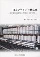 日本ファイバー興亡史 荒井溪吉と繊維で読み解く技術・経済の歴史