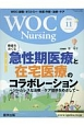 WOC Nursing 4-1 特集:急性期医療と在宅医療のコラボレーション WOC(創傷・オストミー・失禁)予防・治療・ケア
